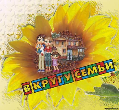 Первый семейный сайт Кемерова
